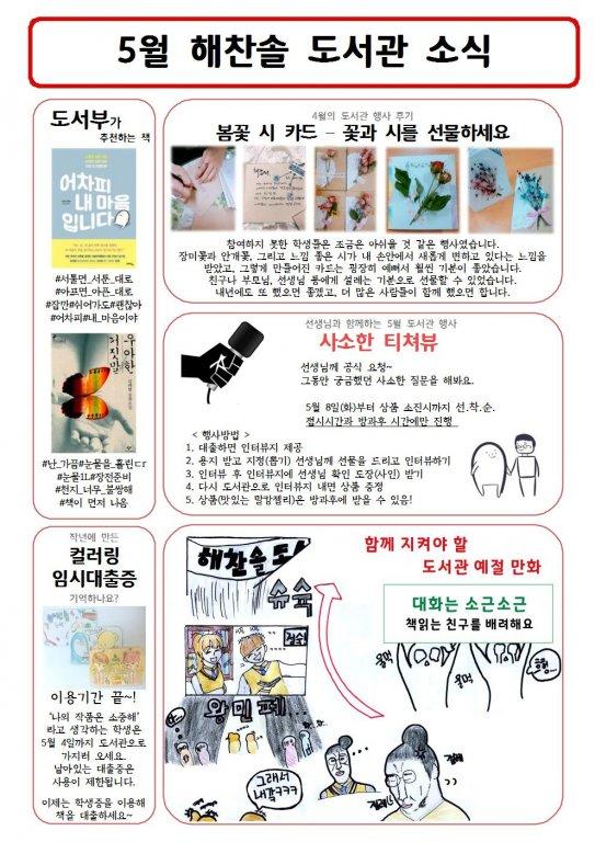 2018-5월 해찬솔 도서관 소식