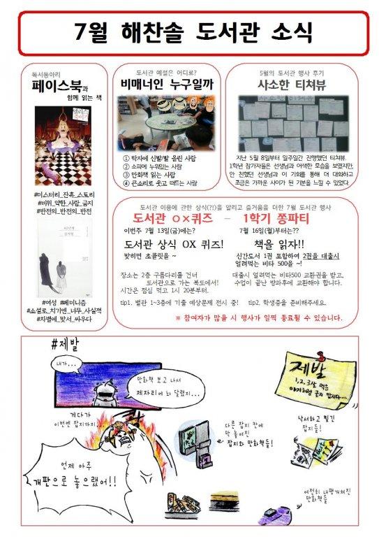 2018-7월 도서관소식