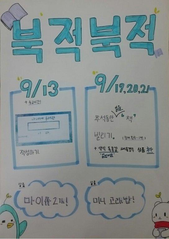 2018-9월 행사 북적북적 포스터