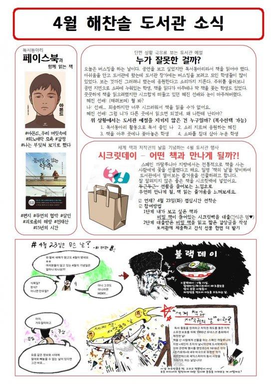 2019-4월 해찬솔도서관 소식